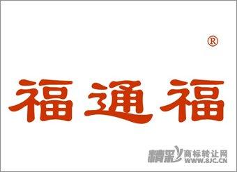 14-0160 福通福