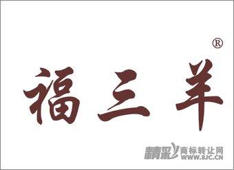 14-0188 福三羊