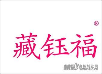 14-0205 藏钰福