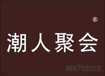 14-0241 潮人聚会