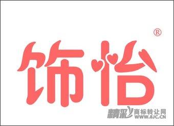 14-0248 饰怡