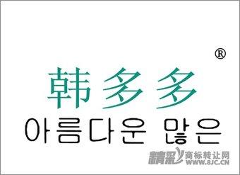14-0264 韩多多