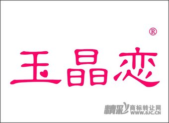 14-0335 玉晶恋