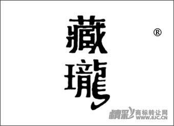 14-0359 藏瓏