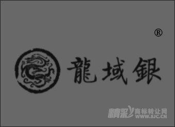 14-0383 龙域银