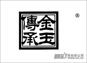 14-0416 金玉传承