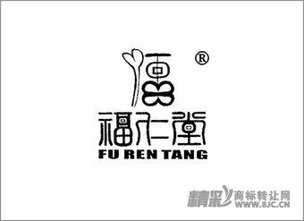 05-0038 福仁堂