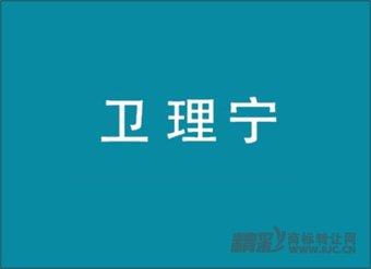 05-0046 卫理宁