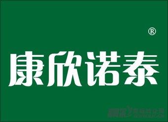 05-0284 康欣诺泰