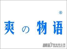 05-0285 爽物语
