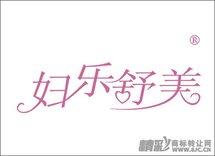 05-0287 妇乐舒美