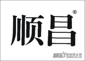 05-0303 顺昌