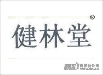 05-0326 健林堂