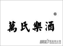 05-0352 万氏乐酒