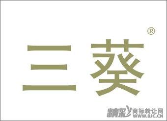 05-0404 三葵