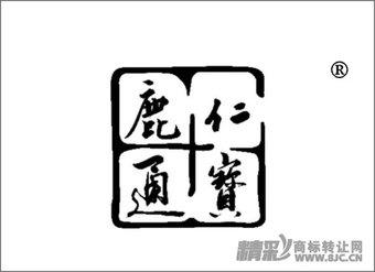 05-0425 鹿仁通宝