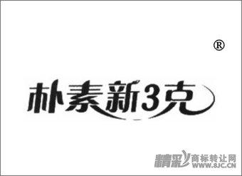 05-0432 朴素新3克