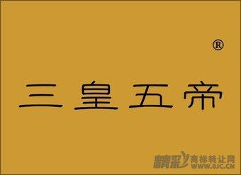 05-0558 三皇五帝