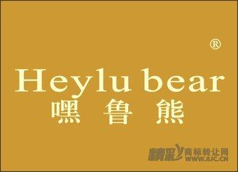 18-0341 嘿鲁熊