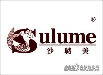 18-0451 SULUME;沙璐美
