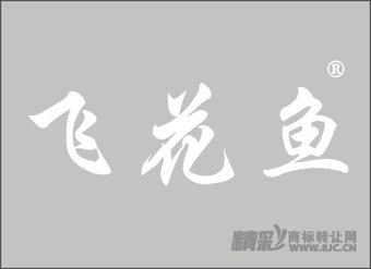 29-0017 飞花鱼