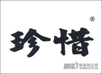 29-0067 珍惜