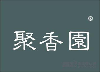 29-0092 聚香园