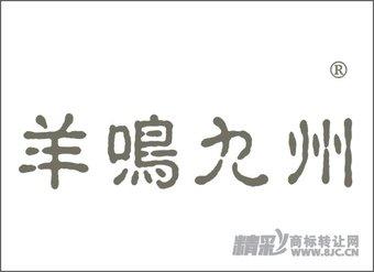 29-0096 羊鸣九州