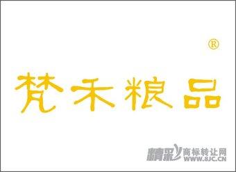 29-0141 梵禾粮品