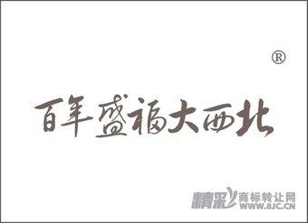 29-0221 百年盛福大西北