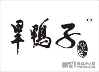 29-0297 旱鸭子蔡记