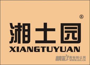 29-0325 湘土园