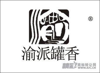 29-0346 渝派罐香