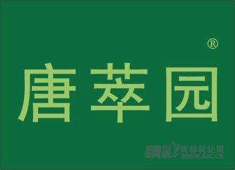 29-0380 唐萃园