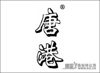 33-0055 唐港