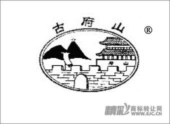 33-0135 古府山