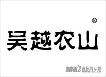 33-0149 吴越农山