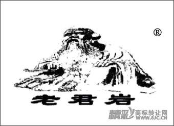 33-0453 老君岩