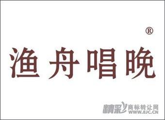 15-0006 渔舟唱晚