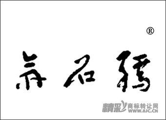 21-0045 孺石斋