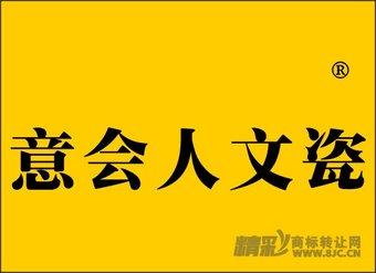 21-0061 意会人文瓷