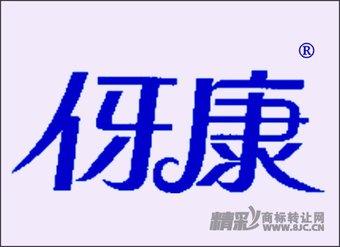21-0068 伢康