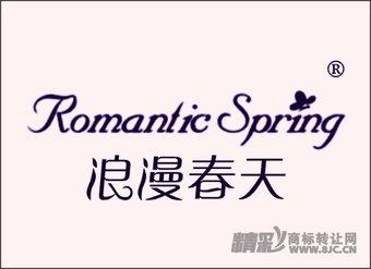 21-0147 浪漫春天RomanticSpring