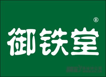 21-0162 御铁堂