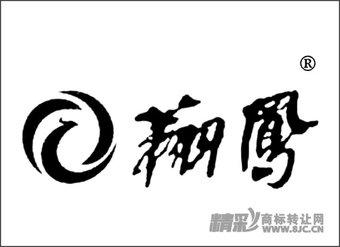21-0165 翔凤