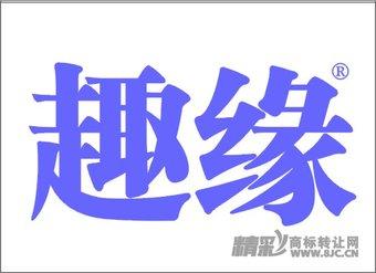 21-0255 趣缘