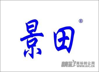 21-0329 景田