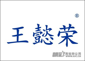 21-0420 王懿荣