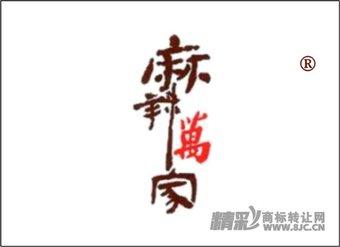 30-0369 麻辣万家