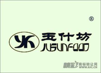 30-0397 玉什坊 JUSUNFOOD